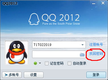 QQ密码找回
