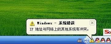 IP地址与网络上的其他系统有冲突