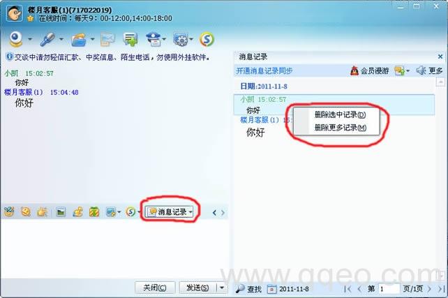 怎么删除QQ聊天记录