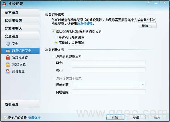 设置QQ自动删除QQ聊天记录