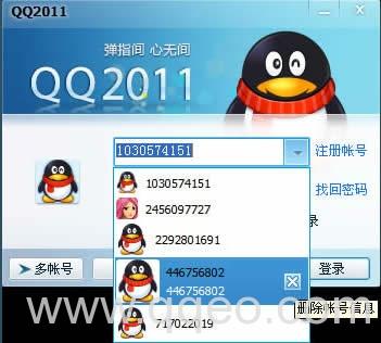 删除QQ登陆记录