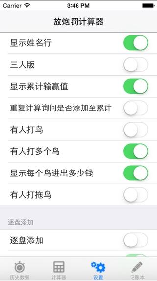 IPhone版放炮罚计算器软件
