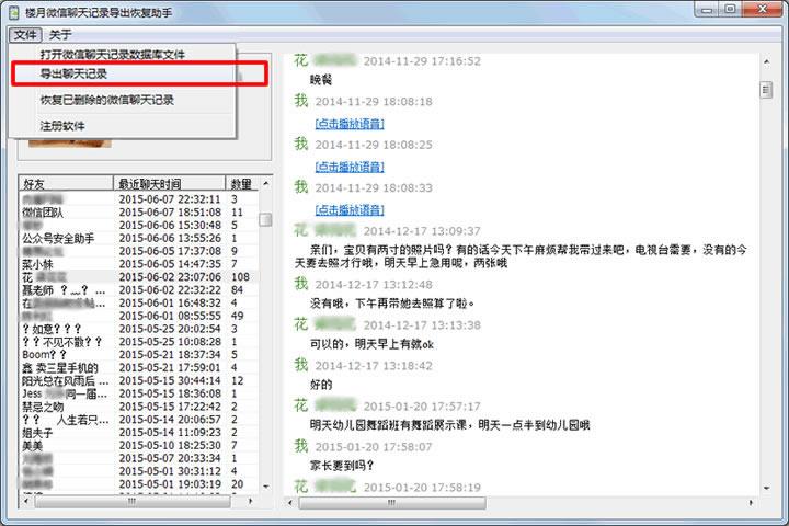 weixinexport